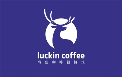 事件:12月12日,瑞幸咖啡宣布完成2亿美元B轮融资,投后估值22亿美元。而就在宣布融资消息前,瑞幸咖啡悄悄将其在北京、上海的免配送门槛从35元/单提升到了55元/单。