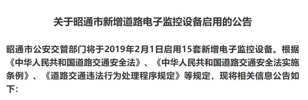 2月1日起昭通将新增15套道路电子监控设备,分别在这些路段: