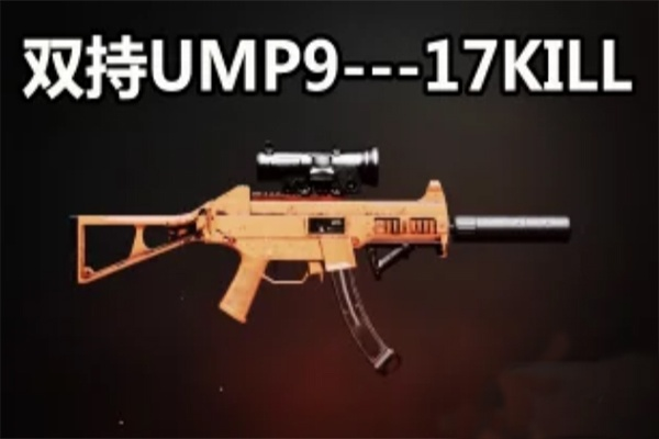 刺激战场:它已是最强冲锋枪,比UMP9多一个配件,维克托仅第二