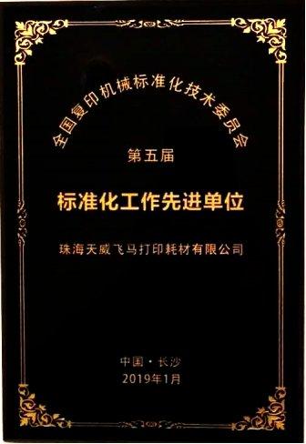 """天威耗材获全国复印机械标准化技术委员会""""先进单位""""荣誉"""