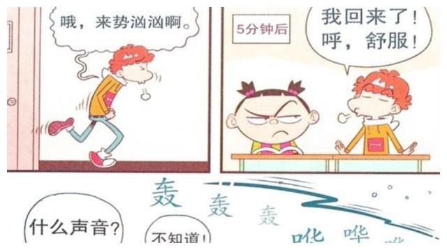 """衰漫画:小衰""""口吞钢丝球""""闹肚子?大脸妹:五分钟就满血复活!"""