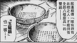 《中华小当家》中的传说中的厨具共有八件,你只知道其中三件?