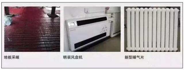 空气能采暖末端使用哪种更节能?