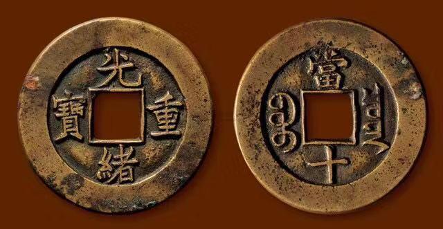 关于中国历代钱币的铸造方式的探究