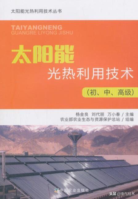 书荐|太阳能光热利用技术(初、中、高级)