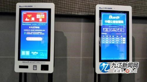 去尝试一下吧!九江汽车站新设电子车票自助售票机,操作方便简单~