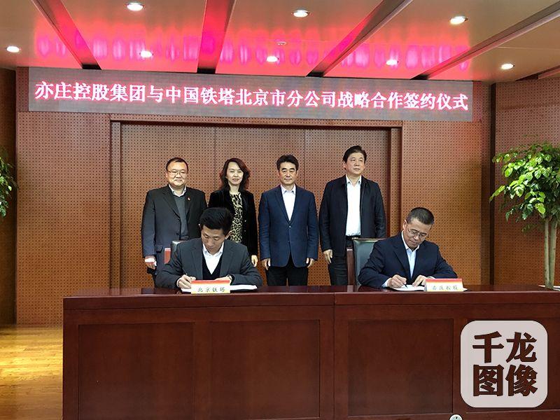 北京亦庄控股与北京铁塔打造5G产业应用园区