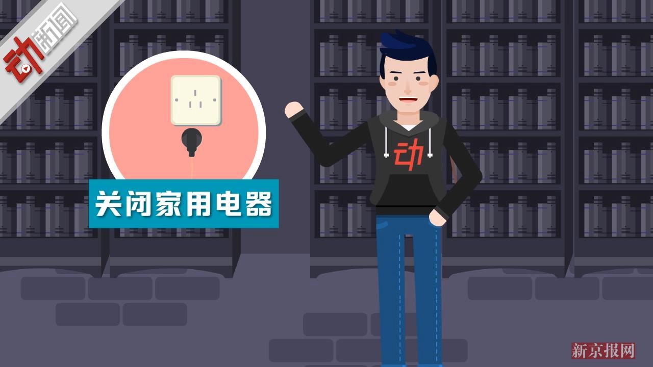 中国消防喊话袁姗姗:房间有隐患 动画释疑电源不拔会有啥危险?