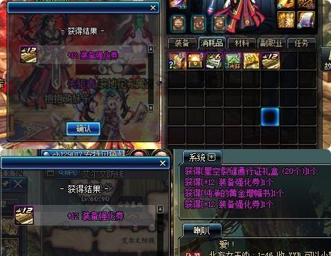 DNF:27个特别宝物礼盒想开白金徽章,没想到却开出了两张12券