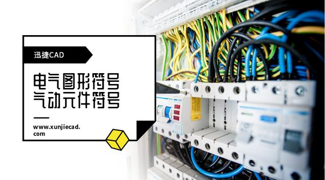 105个电气图形符号 常用液压与气动元件图形符号 需要收藏