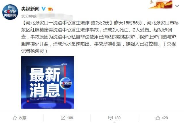 河北张家口洗浴中心锅炉爆炸,警方:使用淘汰燃煤锅炉