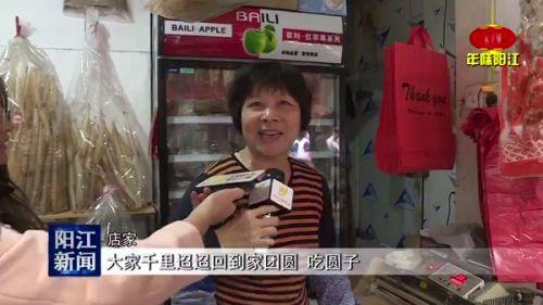 阳江:年前海味产品销售热_阳江视听网