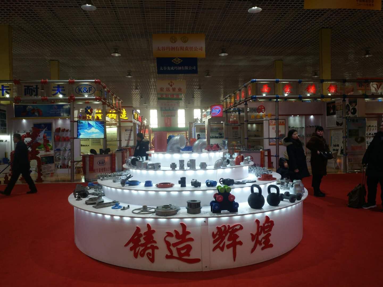 2019太谷玛钢铸造产业发展大会开幕