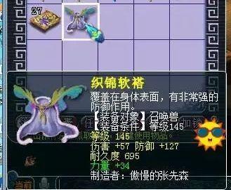 梦幻西游:一个三眼铸造出爆伤145铠甲,网友强烈建议摆7万起步!