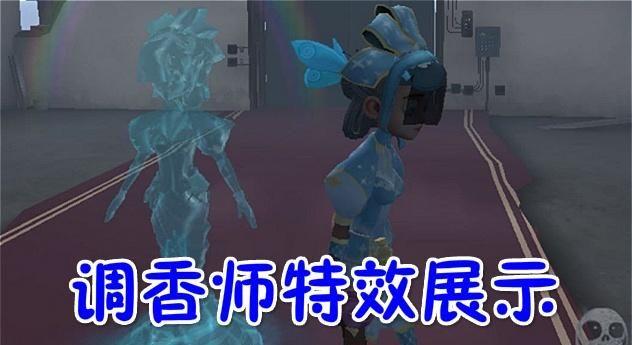 """第五人格:新赛季排位""""三大饰品""""特效展示,空军化身雷电法王!"""