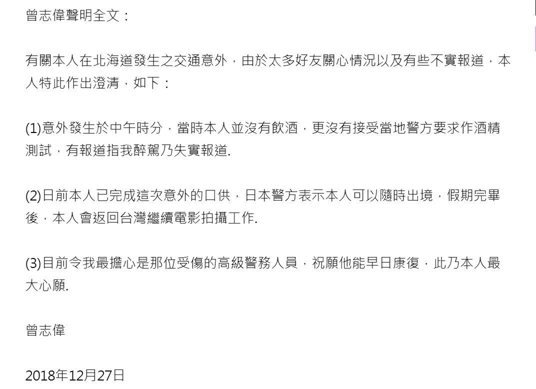 曾志伟回应车祸事件:绝无酒驾,日本警方表示自己可以随时出镜