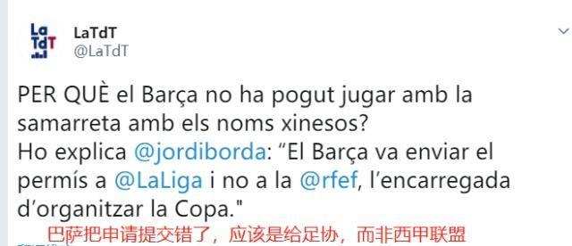 巴萨奇葩失误,堪比皇马传真机!导致中国球迷看不到中文球衣