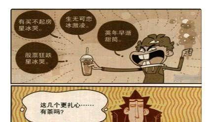 """猫小乐:阿衰开扎心咖啡店""""套路满满"""",竟还承诺绝不打死顾客?"""
