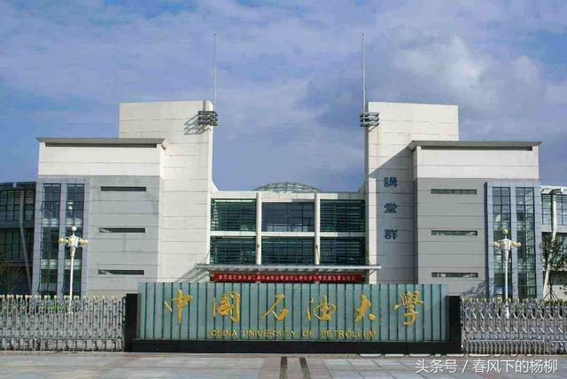 山东省录取分数最高的五所大学,中国石油大学排第五