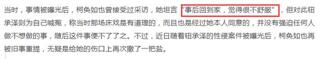 """钮承泽再曝丑闻,柯奂如11年后发长文控诉,""""不要任何防护措施"""""""