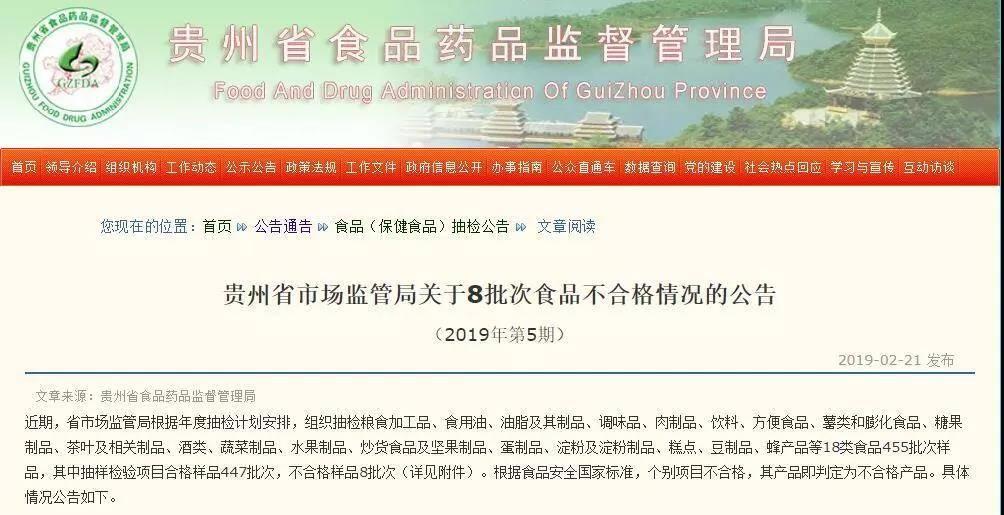 贵州抽检18类食品455批次样品,这8个批次不合格,有肉制品、土豆片,还有......