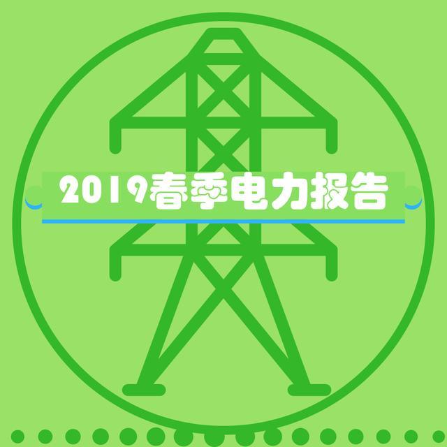 晴雨表丨2018电网投资规模恢复增长,连续第六年超过电源建设投入