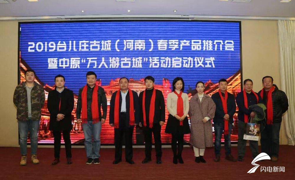 鲁豫有约!2019台儿庄古城(河南)春季产品推介会在郑州举行