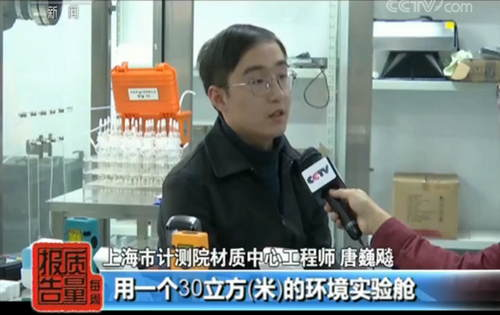 央视调查网红甲醛检测仪:产品测出数据本身不靠谱