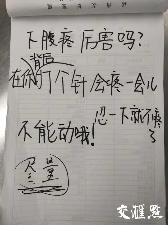 【暖新闻】纸笔+动作+唇语,医生护士和聋哑产妇暖心交流