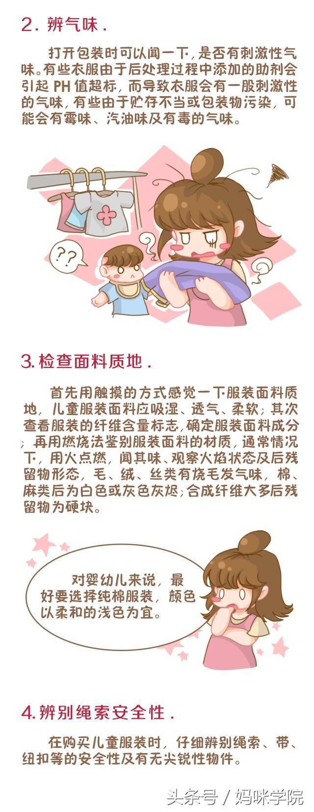 四招教你鉴别优质童装,快来看看你家宝宝衣服是否安全!!