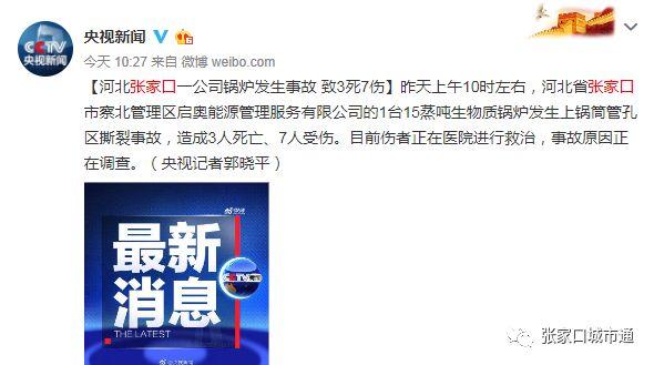 张家口一公司锅炉发生爆炸事故,致3死7伤!