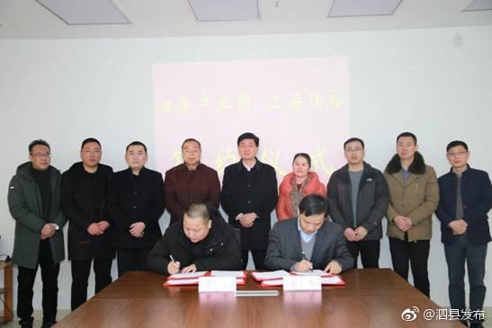 上海瑞裕汽车配件项目落户泗涂产业园