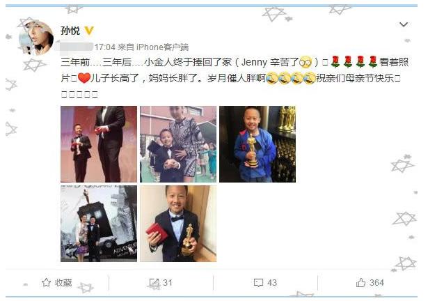 孙悦的儿子11岁了,却因长相惹争议,网友:好基因自动过滤了