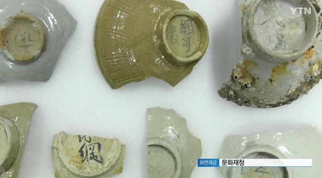 韩国海域发掘中国宋元陶瓷 底部汉字清晰可见