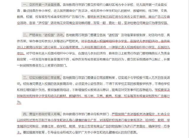 红领巾上印广告?教育部:严禁中小学校和幼儿园被商业化!
