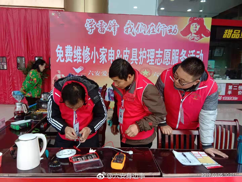 今天3.5日学习雷锋日,六安爱心车队免费为广大市民维修小家电