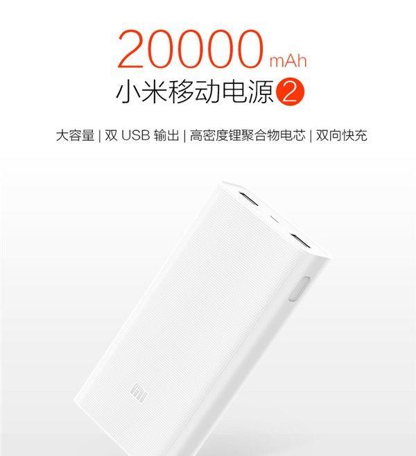 20000mAh小米移动电源2限时128.9元