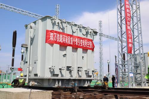 郑万铁路河南段宝丰牵引变电所主变压器安装就位