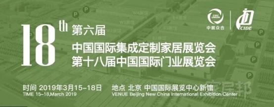 华赫隆木门即将参展2019第十八届中国国际门业展览会