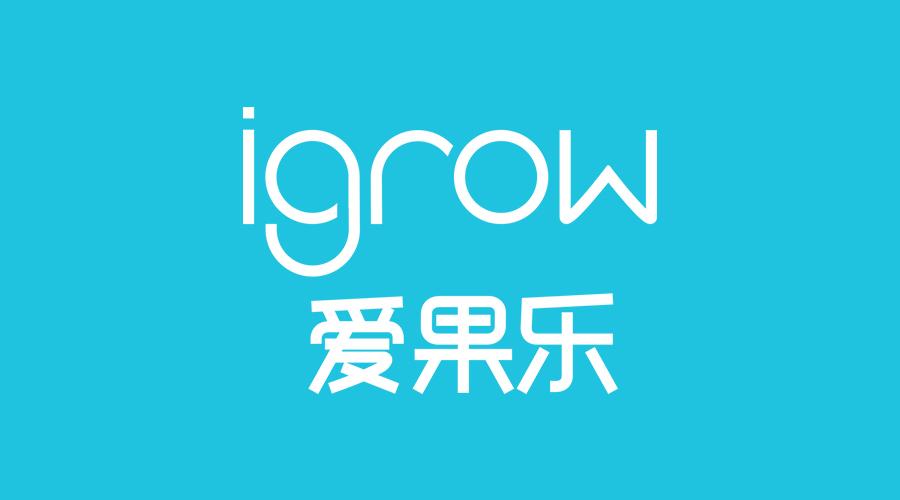 """儿童学习桌椅专业品牌""""igrow爱果乐""""(黑马营16期学员的公司)今日宣布完成1亿元A 轮融资。成为学习桌椅行业首家获得著名机构投资的企业。本轮投资由天图投资领投,瑞雍投资跟投。"""
