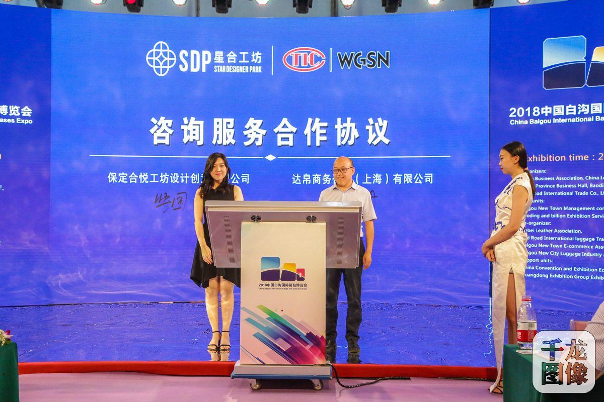 6月28日,河北白沟新城举办了第四届中国白沟国际箱包博览会,图为和道国际与WGSN签约。千龙网发