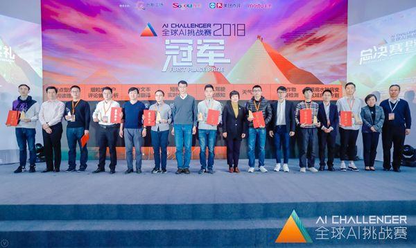 2018 AI Challenger机器翻译大赛 金山团队一举包揽冠亚军