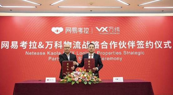 网易考拉副总裁刘煜(左)与万科物流发展有限公司总经理江炜(右)