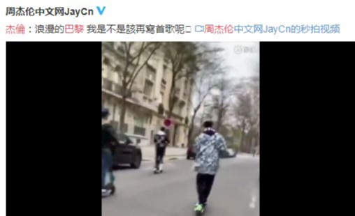 周杰伦骑滑板车游巴黎,疑要创作新歌!昆凌的回应让粉丝很期待
