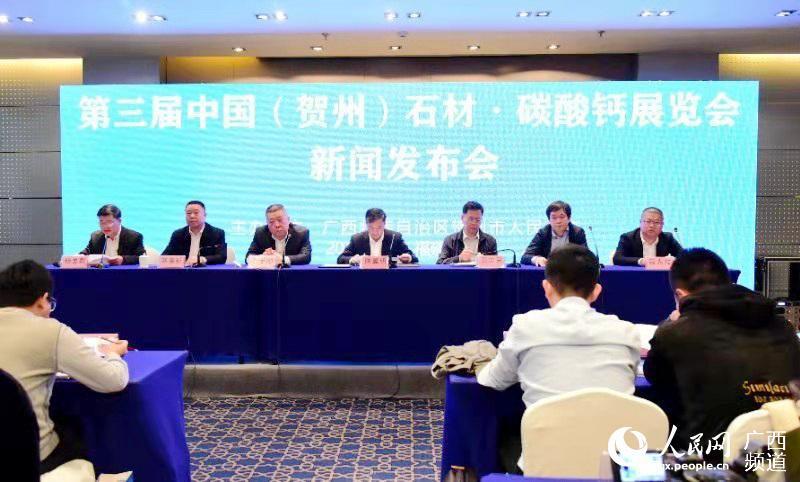 第三届中国(贺州)石材·碳酸钙展览会将于9月举行