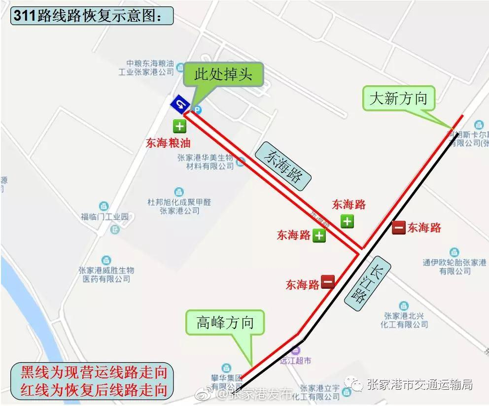 因东海路(长江路—东海粮油)段封闭施工结束,3月18日起