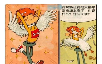 衰漫画:长着翅膀的天使却是一只家禽?梦里的再也不能相信了!