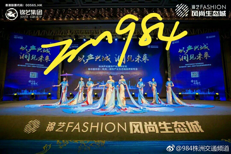 株洲芦淞服饰产业高峰论坛举行,又进新成员!