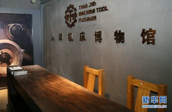 机床博物馆:收藏在齿轮间的工业记忆