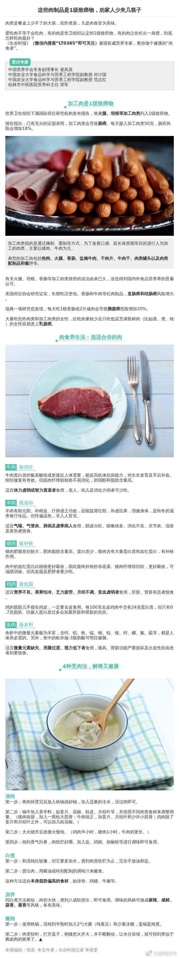 这些肉制品是1级致癌物,劝家人少吃几筷子